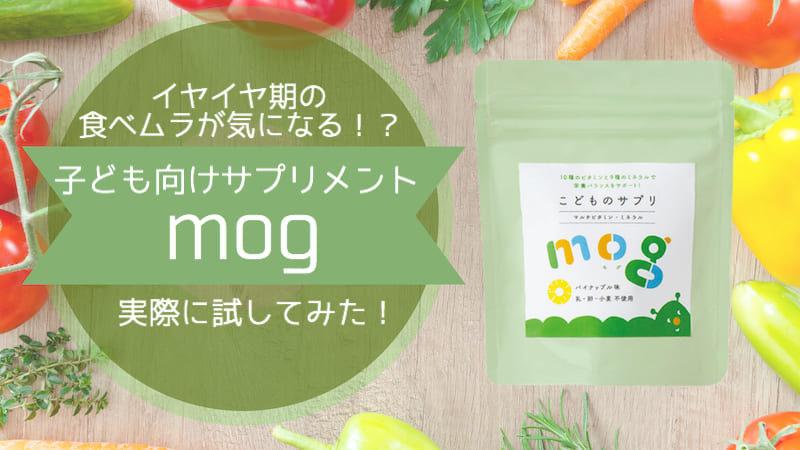 mog記事アイキャッチ