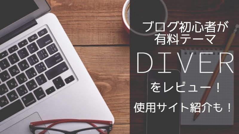 ブログ初心者が有料テーマDiverをレビュー!使用サイト紹介も!