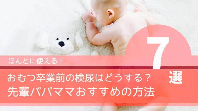 オムツ卒業前の検尿方法おすすめ7選