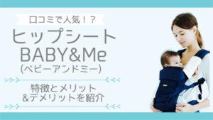 口コミで人気!BABY&Me(ベビーアンドミー)特徴とメリット・デメリットを紹介