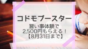コドモブースター習い事体験で2,500円もらえる!