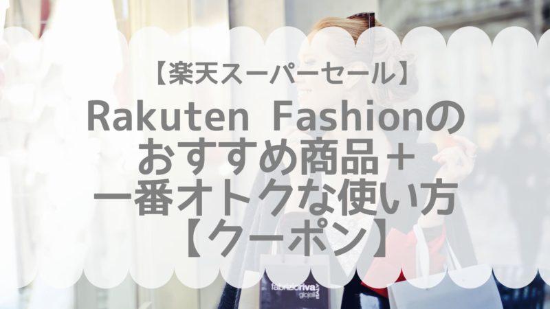 楽天スーパーセール「Rakuten Fashion」のおすすめ商品+一番オトクな使い方【クーポン】
