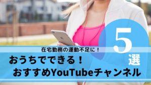 在宅勤務の運動不足に!おうちでできるおすすめYouTubeチャンネル5選