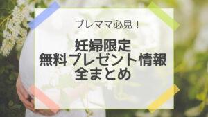 妊婦&プレママ向け!無料プレゼントキャンペーンのおすすめ【2021年版】